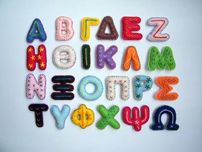greek alphabet1